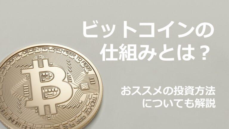 ビットコインを分かりやすく解説!仕組みや今後の将来性を初心者むけ