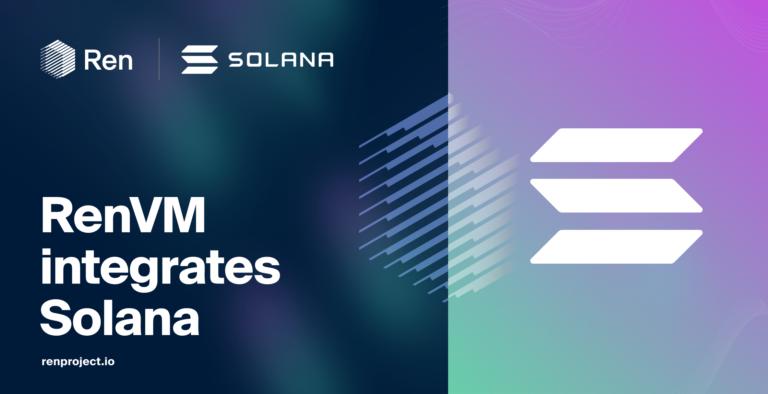 RenVMがSolanaと統合して相互運用性を実現